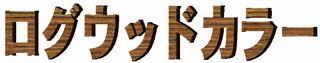 logwoodcolor_logo
